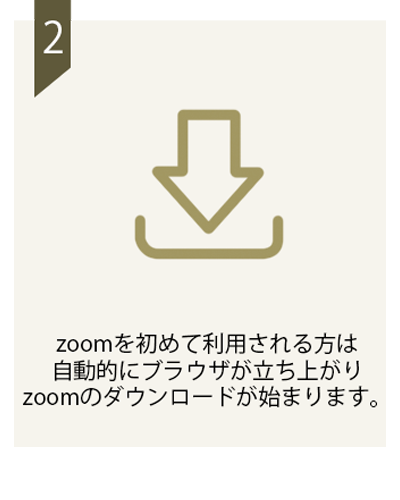 zoomを初めて利用される方は自動的にブラウザが立ち上がりzoomのダウンロードが始まります。