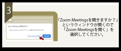 「zoom Meetingsを開きますか?」というウィンドウが開くので「zoom Meetingsを開く」を選択してください。