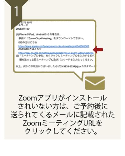 zoomアプリがインストールされない方は、ご予約後に送られてくるメールに記載されたzoomミーティングURLをクリックしてください。
