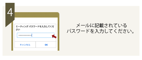メールに記載されているパスワードを入力してください。